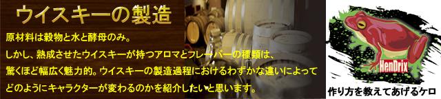 ウイスキーの作り方